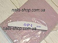 Пилка OPI луна 80/80 (50 шт)