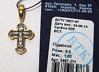 Серебряный крестик с позолотой 3467-ЗЧ