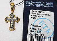Серебряный позолоченный крестик 3467-ЗЧ