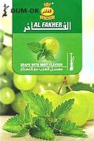 Al Fakher Виноград мята 50 gramm