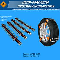 Кенгуру цепи-браслеты противоскольжения универсальные 4шт., фото 1