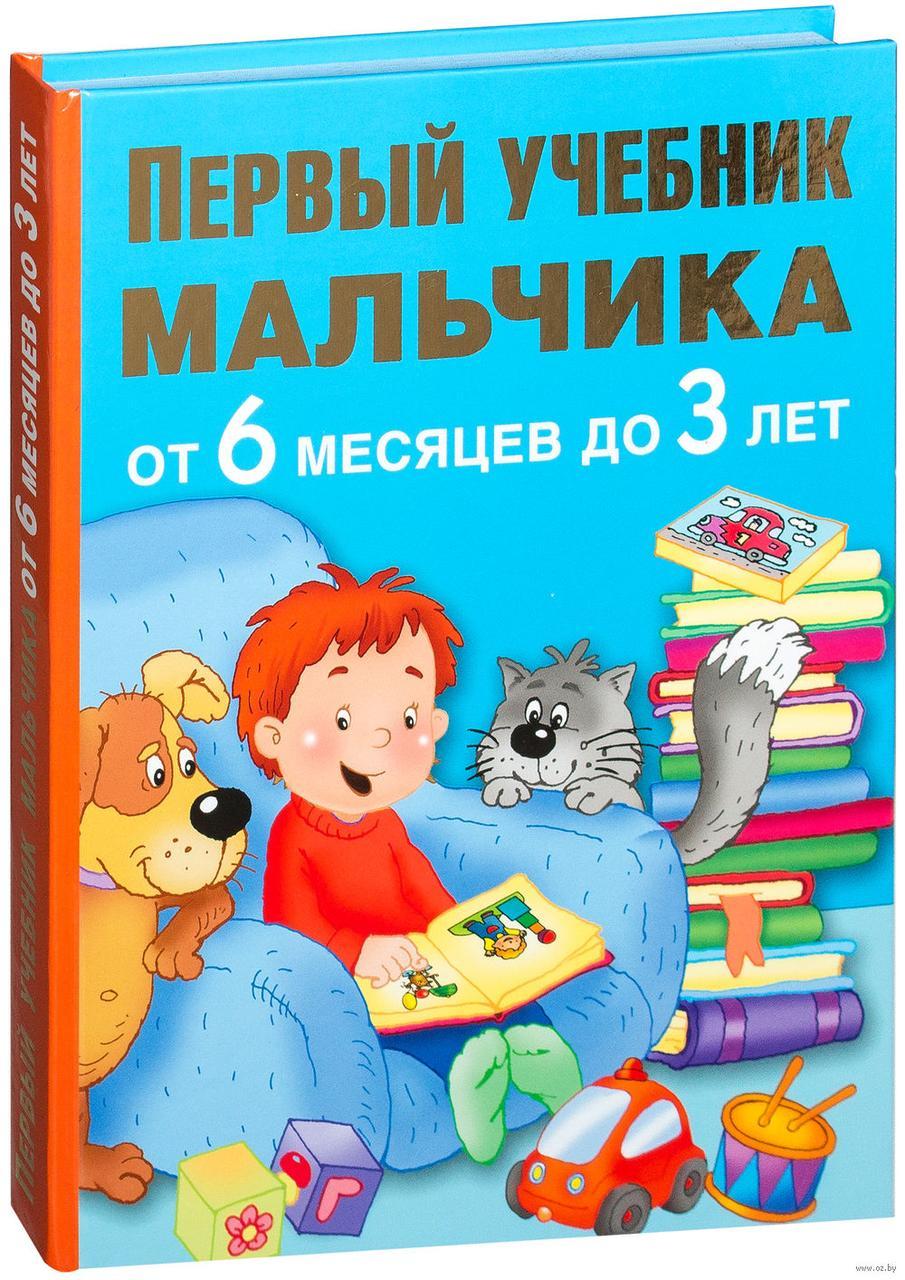 Первый учебник мальчика от 6 месяцев до 3 лет. Автор М. Водолазова, 2016.978-5-17-094422-4