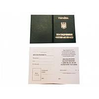 Обложка на Удостоверение Ветерана труда 10*7 (черный)
