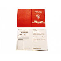 Обложка на пенсионное удостоверение 9*7 (красный)