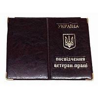 Обложка на пенсионное удостоверение Ветеран праці 12*15 (каштан)