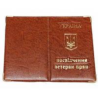 Обложка на пенсионное удостоверение Ветеран праці 12*15 (коричневый)