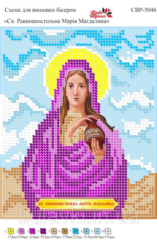 Вышивка бисером СВР 5046 Мария Магдалина формат А5