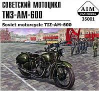 Советский мотоцикл ТИЗ-АМ-600