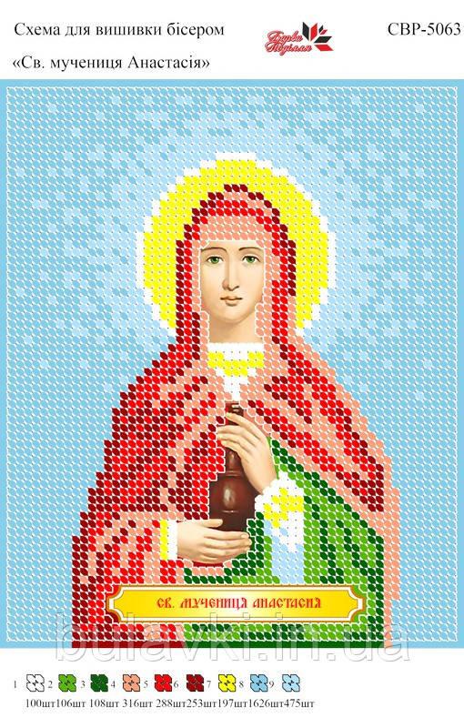 Вышивка бисером СВР 5063 Анастасия формат А5
