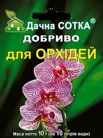 """Удобрение Новоферт """" для орхидей """" 10 г"""
