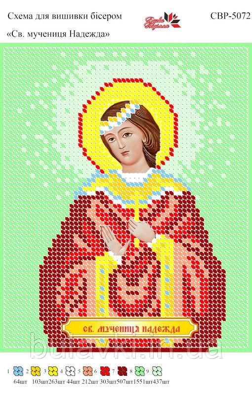 Вышивка бисером СВР 5072 Надежда формат А5