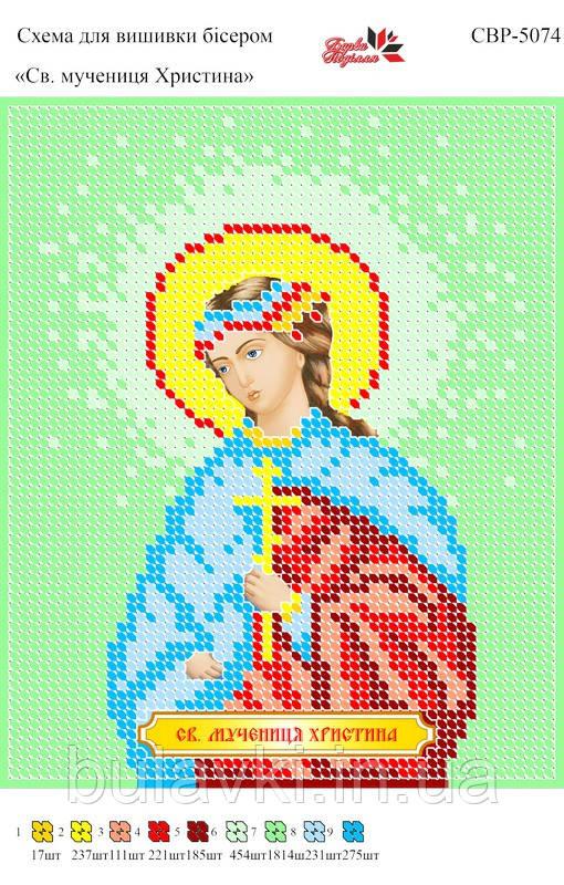 Вышивка бисером СВР 5074 Кристина формат А5