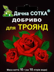 """Удобрение Новоферт """" для Роз """" 10 г"""