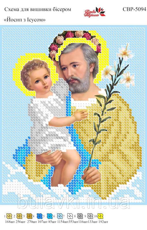Вышивка бисером СВР 5094 Йосып с Иисусом формат А5
