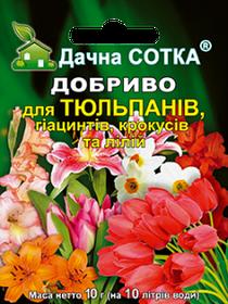 """Удобрение Новоферт """" для луковичных цветов """" 10 г"""