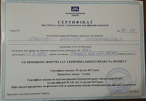 Сертификат, выданный адвокату Майстро Д.Н. 15.12.17 на Зимнем форуме по уголовному праву и процессу.