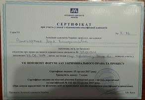 Сертификат, выданный адвокату Остопарченко Л.В. 15.12.17 на Зимнем форуме по уголовному праву и процессу.