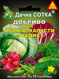 """Удобрение Новоферт """" для огурцов, капусты и редиса"""" 20 г"""