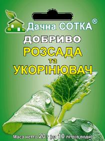 """Удобрение Новоферт """" для рассады и укоренитель"""" 20 г"""