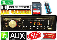 ХИТ! Новая автомагнитола Pioneer 4109. 2 флешки, MP3, FM, SD, USB