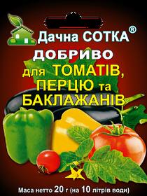 """Удобрение Новоферт """" для томатов, перца и баклажанов """" 20 г"""