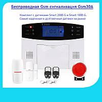 Беспроводная GSM сигнализация Smart Gsm30A. Улучшенный комплект