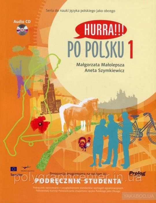 Hurra! Po Polsku 1  Комплект (Учебник + Тетрадь) Ч/Б Копия!