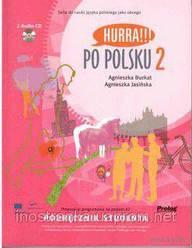 Hurra! Po Polsku 2 Комплект (Учебник + Тетрадь) Цветная Копия!