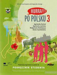 Hurra! Po Polsku 3 Комплект (Учебник + Тетрадь) Копия!