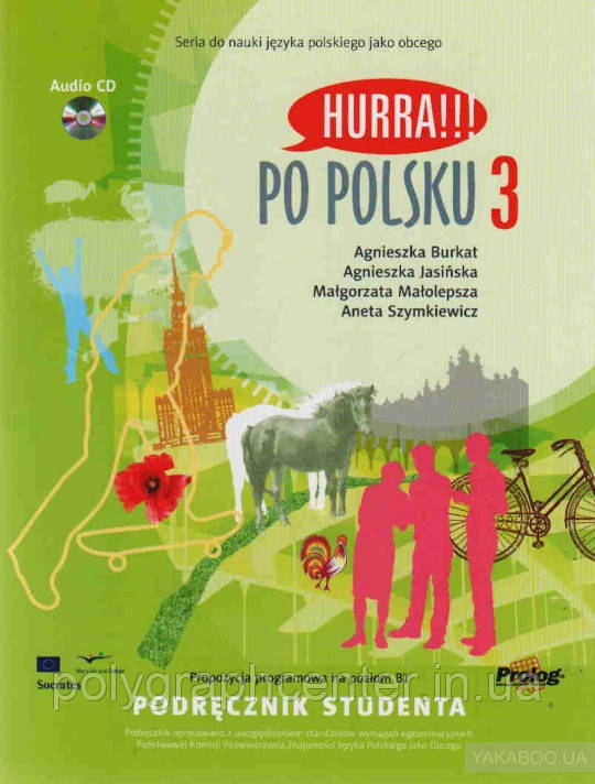 Hurra! Po Polsku 3 Комплект (Учебник + Тетрадь) Цветная Копия!