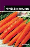 """Морковь Детская сладкая 20г ТМ """"НК ЕЛІТ"""""""