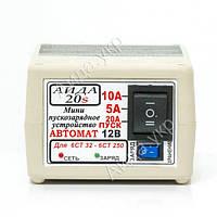 Мини пускозарядное АИДА-20s—автомат. импульсное десульфатирующее для АКБ 32-250А*час, режим хранения