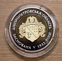 Монета Украины 5 грн. 2017 г. Днепропетровская область