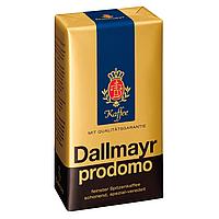 Кофе молотый Dallmayr Prodomo 0,5 кг