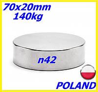 НЕодимовый магнит в форме диска 70х20, 140кг, N42, (подбор под все 100%) Гарантия 30лет