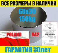 Самый ходовой неодимовый супермагнит 60х30mm, 150kg, N42, ПОДБОР 100%