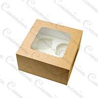 Упаковка для 4-х кексов, капкейков, маффинов - Крафт - 170х170х90 мм