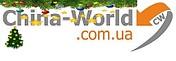 ChinaWorld - мир больших возможностей!