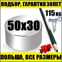 Магнит неодимовый шайба 50*30, N42,115 кг,Сертификат, гарантия работы