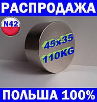 ПОИСКОВЫЙ НЕОДИМОВЫЙ МАГНИТ45х35, 110кг, N42,универсальный ПОДБОР 100%-ОБМЕН