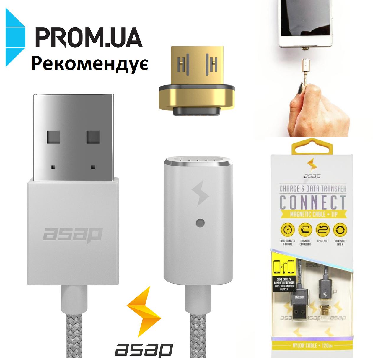 ⭐⭐⭐⭐⭐Магнитный кабель ASAP X-Connect microUSB Android зарядка 2.4А (Silver)