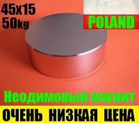 РЕАЛЬНО N42 Польский неодимовый магнит, супермагнит, Диск 45х15, сила 50 кг, ПОДБОР 100% под ваш прибор
