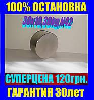 Магнит неодимовый 30х10, 55х25,30кг ,НЕ Китай,Сертификат, 100% ОСТАНОВКА