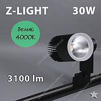 Трековый светильник 30w ZL4012 Z-LIGHT 4000К 3100Lm черный