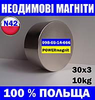 Магніт неодимовий диск 30*3*10кг, N42, ПОЛЬША, в Чернігові
