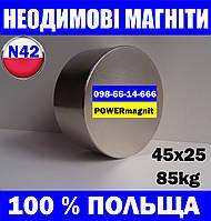 Неодимовий пошуковий магніт УКРАЇНА 45*25*85кг, N42, ПОЛЬША, в Чернігові
