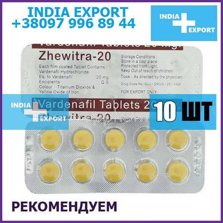 Левитра ZHEWITRA 20 мг | Варденафил | 10 таб - дженерик vilitra