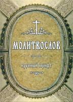 Молитвослов.крупный шрифт