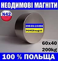 Сильний неодимовий супермагніт 60*40*200кг, N42 в Житомирі - Підбір під все