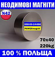 Супермагніт польський неодимовий 70*40*220кг, N42, в Дніпрі